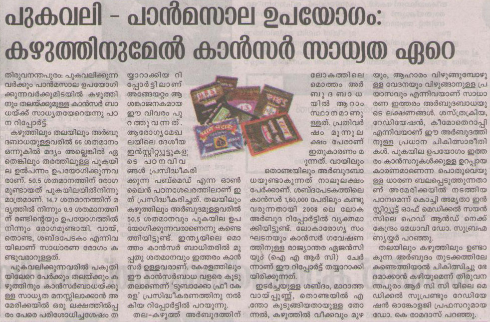 Tobacco Free Kerala June 2012