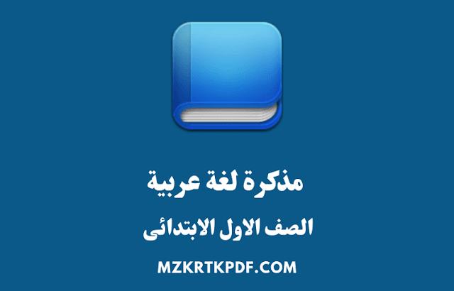 مذكرة لغة عربية للصف الاول الابتدائى ترم اول