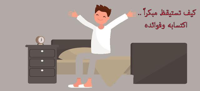 كيف تستيقظ مبكراً .. اكتسابه وفوائده