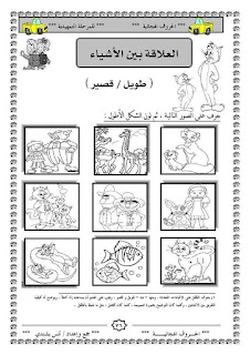 26 - مجموعة أنشطة متنوعة للتحضيري و الروضة