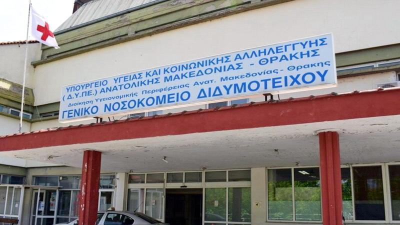 Ανακοίνωση της Τ.Ε. Έβρου του ΚΚΕ για την κατάσταση στο Νοσοκομείο Διδυμοτείχου