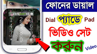 Make your dialer screen more special with your photo and live background