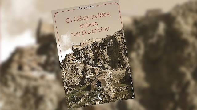 """Δυο λόγια για τις """"Οθωμανίδες κυρίες του Ναυπλίου"""" από τον συγγραφέα του βιβλίου Τόλη Κοϊνη"""