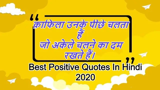 Best Positive Quotes In Hindi 2020