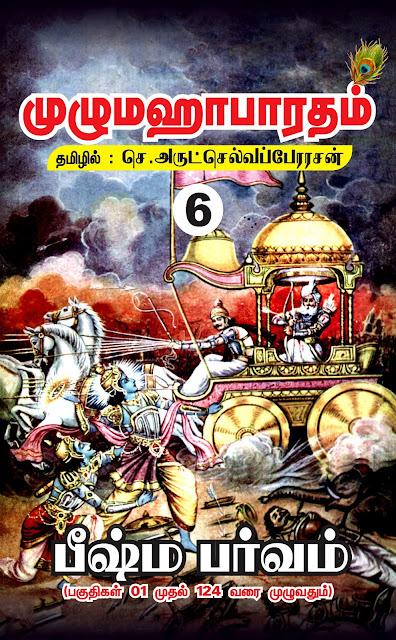 பீஷ்ம பர்வம்