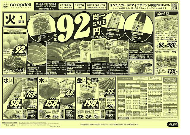 92円均一/コープ均一祭 コープみらい/コープ北越谷店
