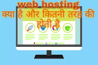 web hosting kya hai | aur ye kitne tarah ki hoti hai puri jankari
