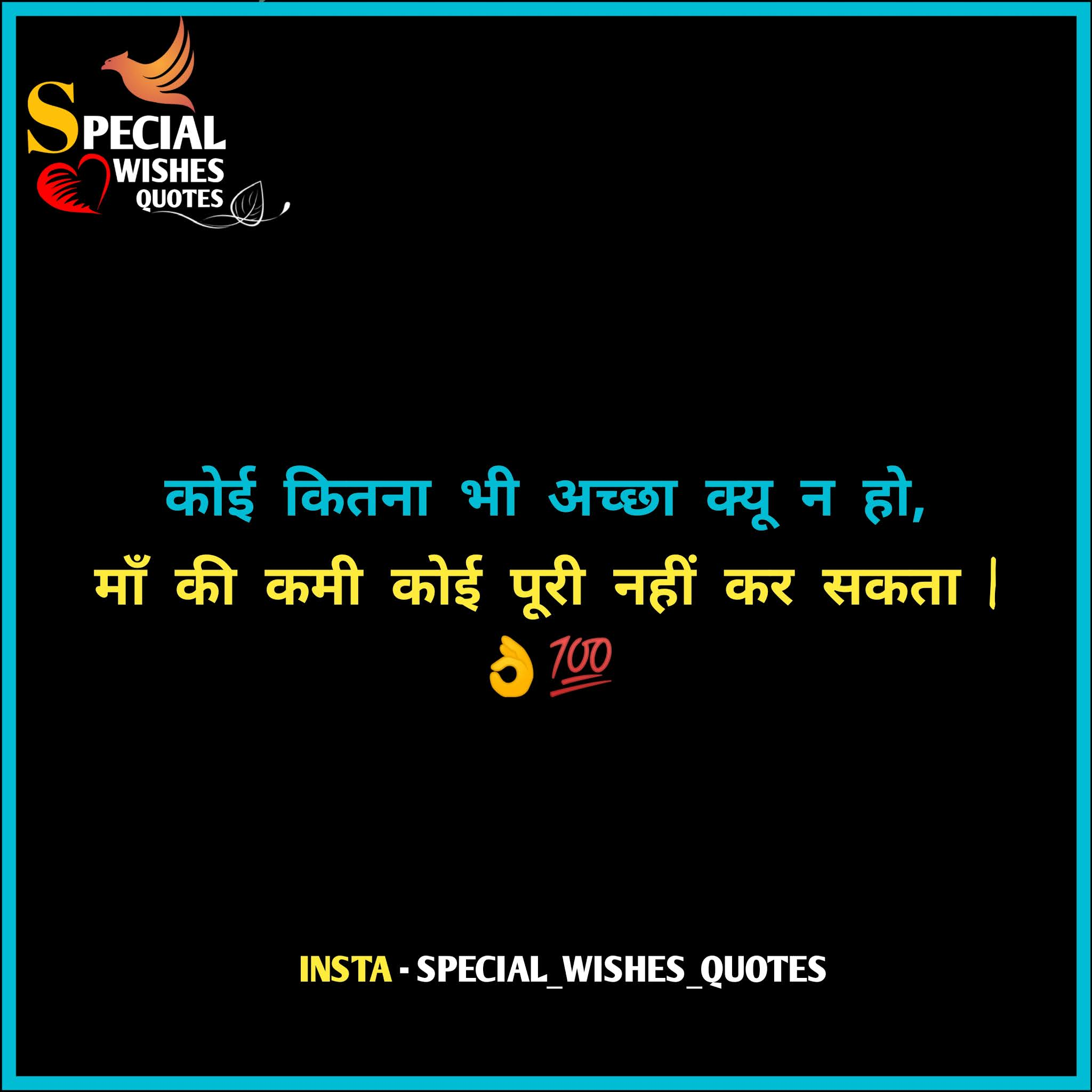 mother status in Hindi