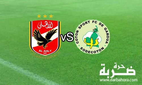 نتيجة مباراة الاهلي والقطن الكاميروني 2-0 اليوم في تصفيات دوري ابطال افريقيا 2017