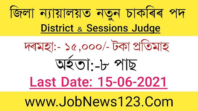 Morigaon Judiciary Recruitment 2021: