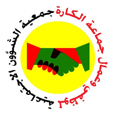 حفل تكريم لموظفي جماعة الكارة بإقليم برشيد