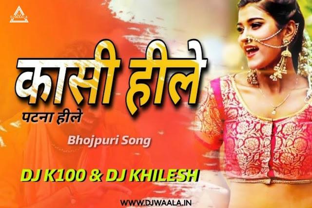 KASHI HILE PATNA HILE (BHOJPURI MIX) - DJ K100 X DJ KHILESH
