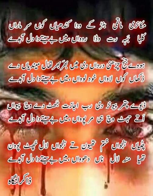 Best Saraiki poetry images
