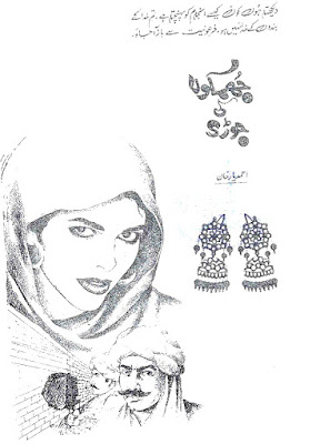 best urdu novels, free urdu novels, Novels, Urdu novels, Urdu Books, Urdu, Ahmed Yar Khan, Pdf ,