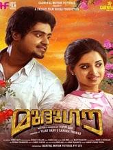Watch Mudhugauv (2016) DVDRip Malayalam Full Movie Watch Online Free Download