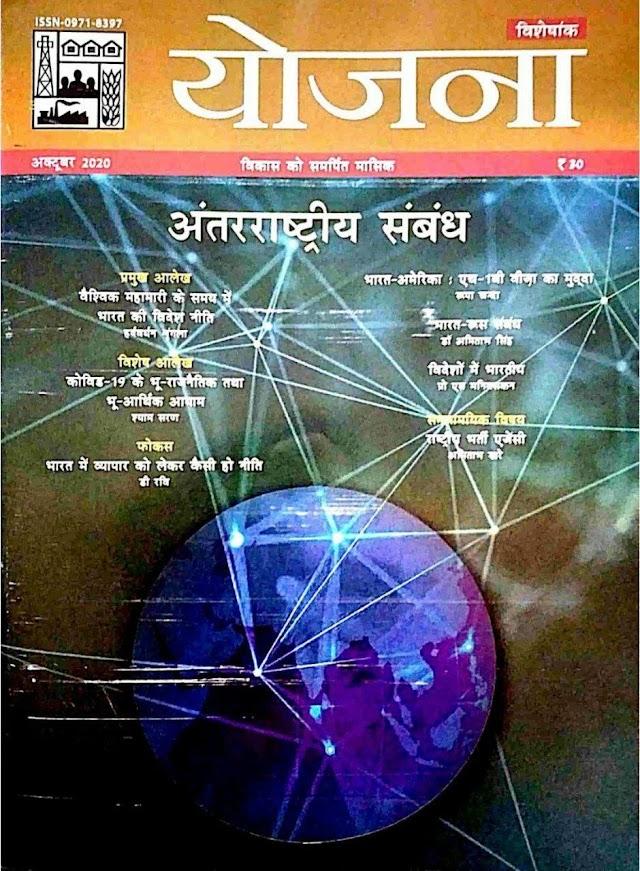 योजना करंट अफेयर्स (अक्टूबर 2020) : यूपीएससी परीक्षा हेतु हिंदी पीडीऍफ़ बुक   Yojana Current Affairs (October 2020) : For UPSC Exam Hindi PDF Book