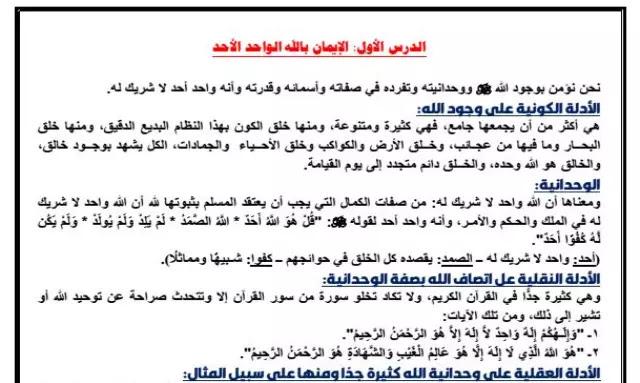 مذكرة تربية اسلامية دروس اولي ثانوي ترم اول