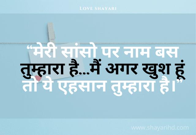 Hindi Love Shayari For Crush