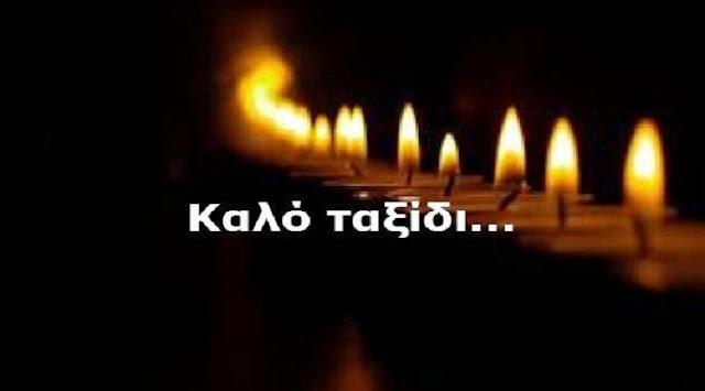 Συλλυπητήρια ανακοίνωση του Οίακα Ναυπλίου για τον θάνατο του Σπύρου Μπαλάσκα