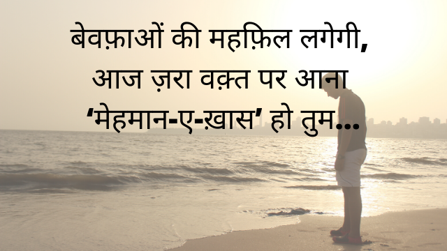 Love Hurt Shayari in Hindi for Girlfriend