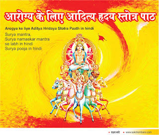arogya ke liye aditya hridaya stotra paath in hindi, surya mantra hindi, surya namaskar mantra hindi,  surya namaskar se labh in hindi, surya pooja in hindi, surya mantra hindi, surya  ke pooja se fayde hindi, surya jaisa tej hindi, surya ki aradhna in hindi, surya ki shakti hindi, surya ki pooja aaj se hi hindi, abhi se surya  ki pooja hindi, surya ki pooja honi chahiye hindi, surya se swasth hindi,kya karna chahiye surya  hindi,