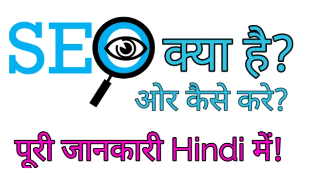 SEO क्या है और कैसे करते हैं - What is SEO in Hindi (2020 Edition)