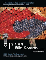 Buy Our Korean Textbook!