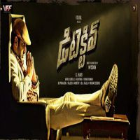 Detective songs free download, Detective 2017 Movie Songs, Detective Mp3 Songs, Detective Songs, Detective 2017 Telugu Songs, Detective Telugu songs