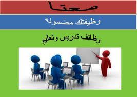 مطلوب معلمة ومشرفات