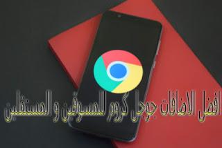افضل الاضافات جوجل كروم للمسوقين و المستقلين