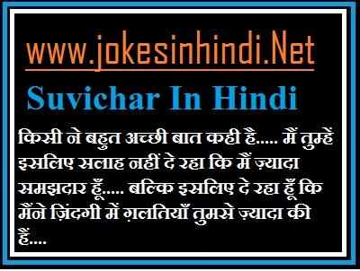 SUVICHAR IN HINDI | किसी के बुरे वक़्त में उसका हाथ पकड़ो
