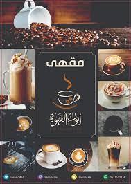 أسعار منيو ورقم وعنوان فروع كافية قهوة coffee