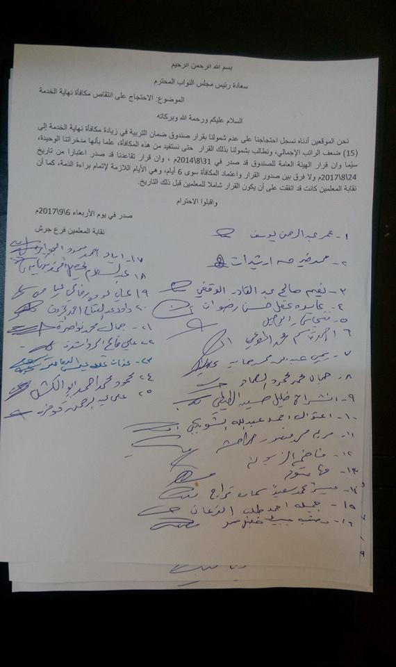 مذكرة احتجاج لمجلس النواب