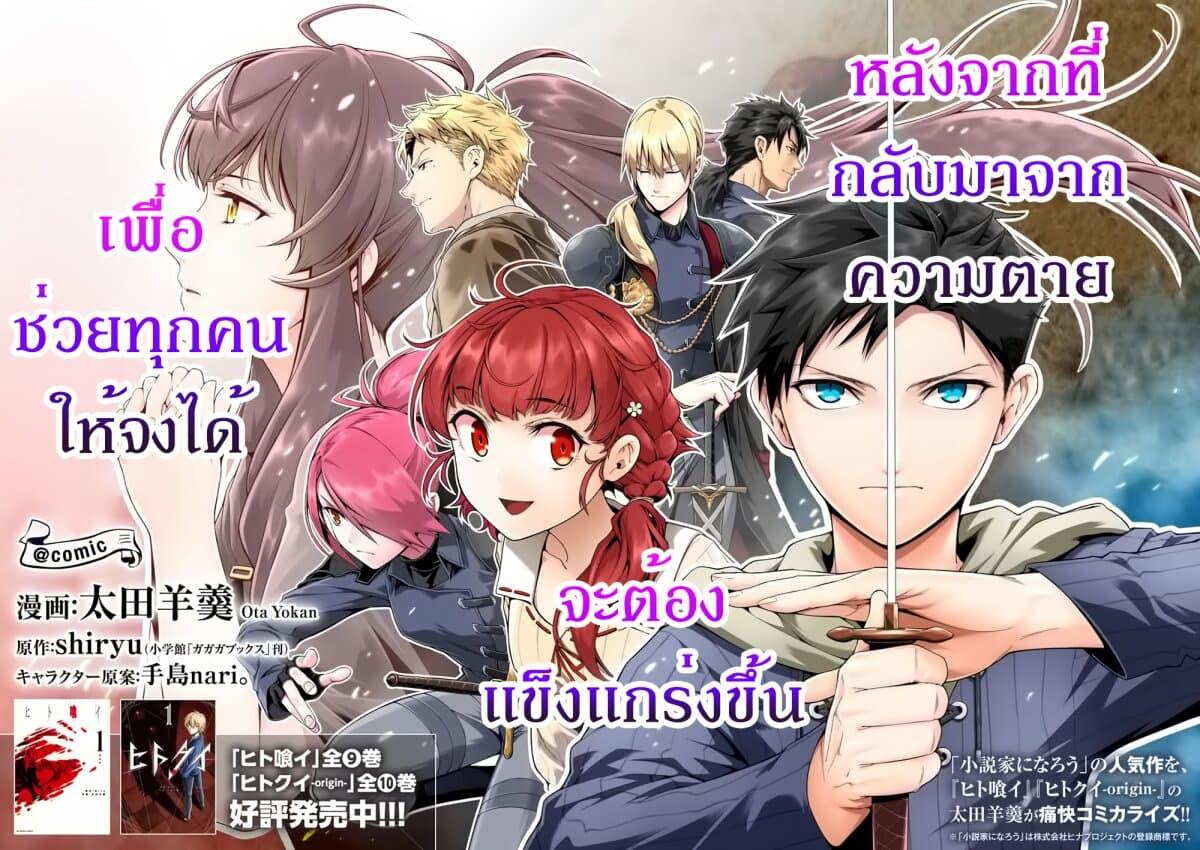 อ่านการ์ตูน Shi ni Modori, Subete o Sukuu Tame ni Saikyou ตอนที่ 17 หน้าที่ 1