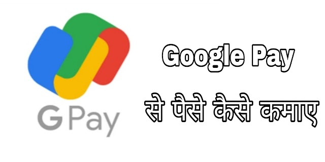 Google Pay App से पैसे कैसे कमाए - How to Earn Money With Google Pay App