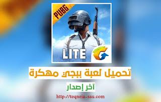 أقوى سكربت عربي تهكير بوبجي موبايل اخر اصدار للأندرويد بدون باند وبدون روت 2020