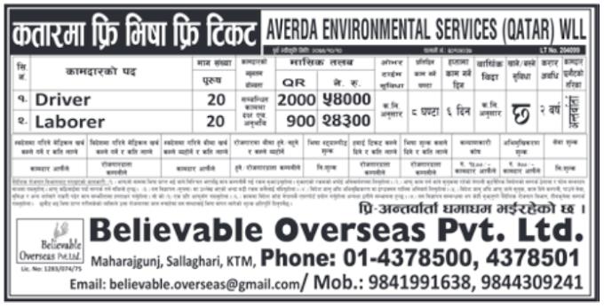 Free Visa Free Ticket Jobs in Qatar for Nepali, salary Rs 54,000