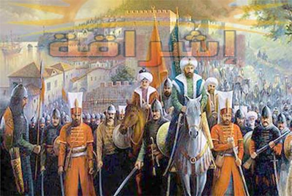 فتح القسطنطينية: