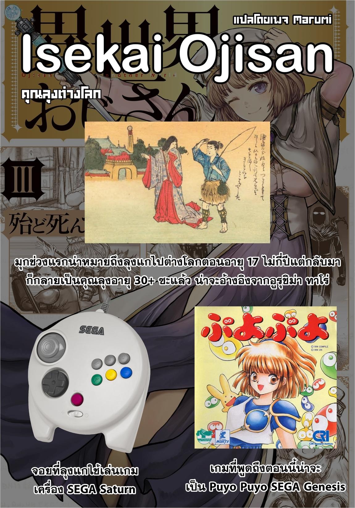 อ่านการ์ตูน Isekai Ojisan ตอนที่ 12 หน้าที่ 29