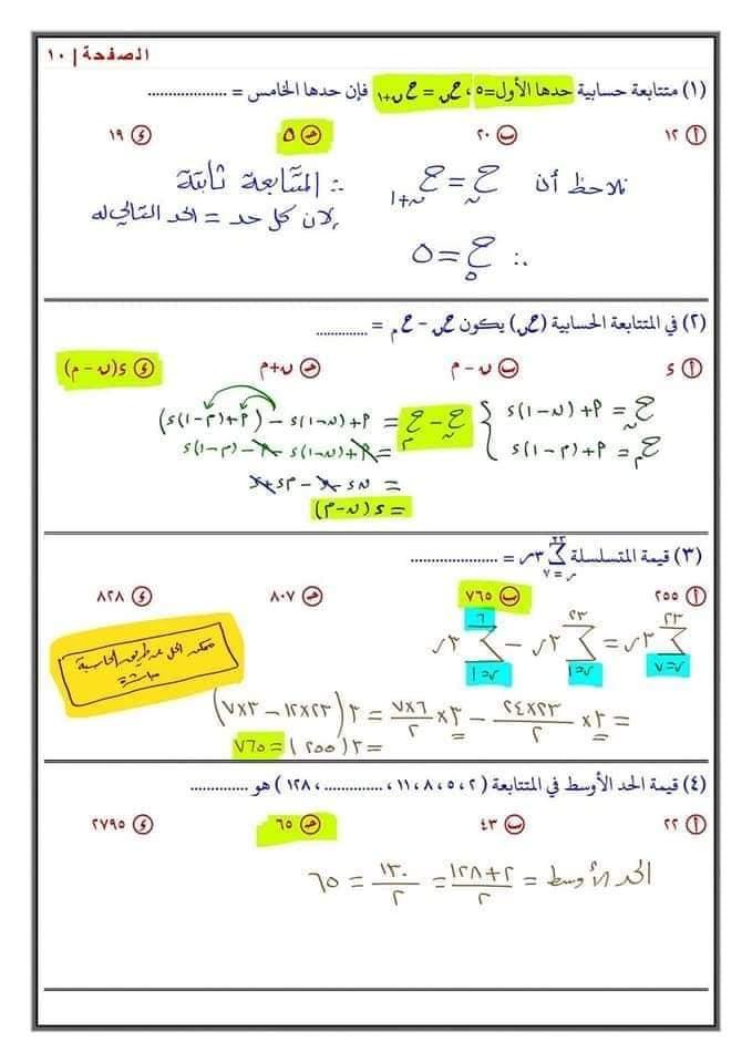 مراجعة المتتابعات والمتسلسلات الحسابية رياضيات للصف الثانى الثانوى الترم الثانى 5