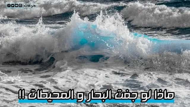 البحار والمحيطات