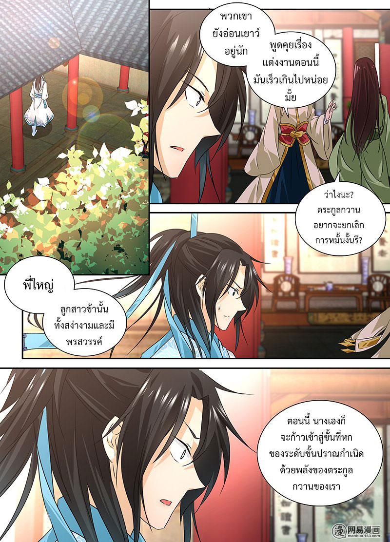 อ่านการ์ตูน Yong Heng Zhi Zun 1 ภาพที่ 7
