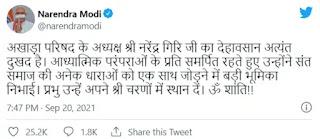 प्रधानमंत्री नरेन्द्र मोदी ने अखाड़ा परिषद के अध्यक्ष श्री नरेंद्र गिरि के निधन पर शोक व्यक्त किया