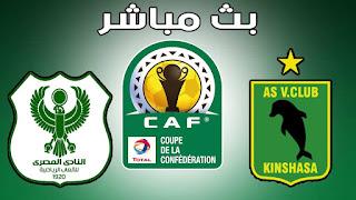مشاهدة مباراة المصري وفيتا كلوب بث مباشر بتاريخ 24-10-2018 كأس الكونفيدرالية الأفريقية