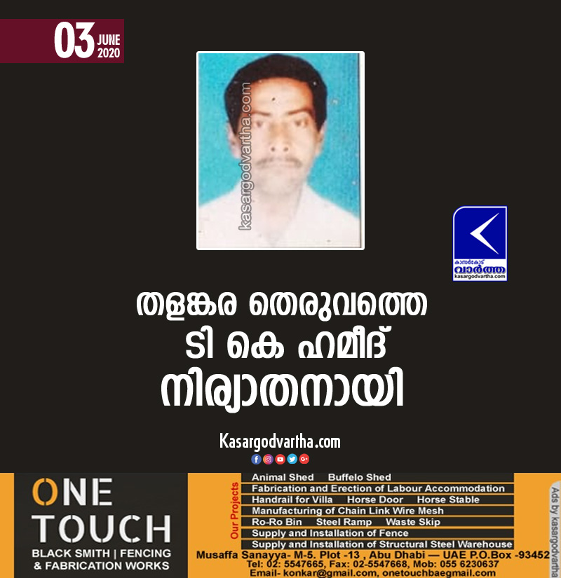 Kerala, News, Obituary,  Theruvath T.K hameed passes away
