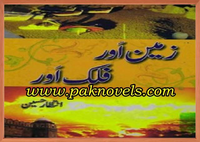 Zameen Aur Falak Aur By Intizar Hussain