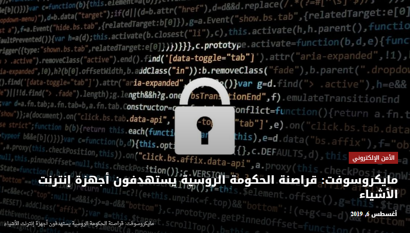 مايكروسوفت: قراصنة السُّلطة الروسية يستهدفون أجهزة إنترنت الموضوعات