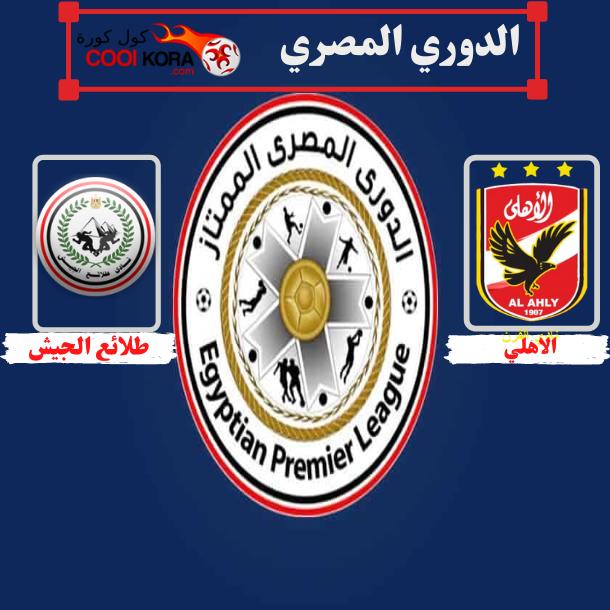 تقرير مباراة الأهلي ضد طلائع الجيش الدوري المصري