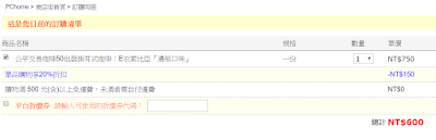 【PChome個人賣場&商店街】折扣碼/折價券/coupon 2/5更新