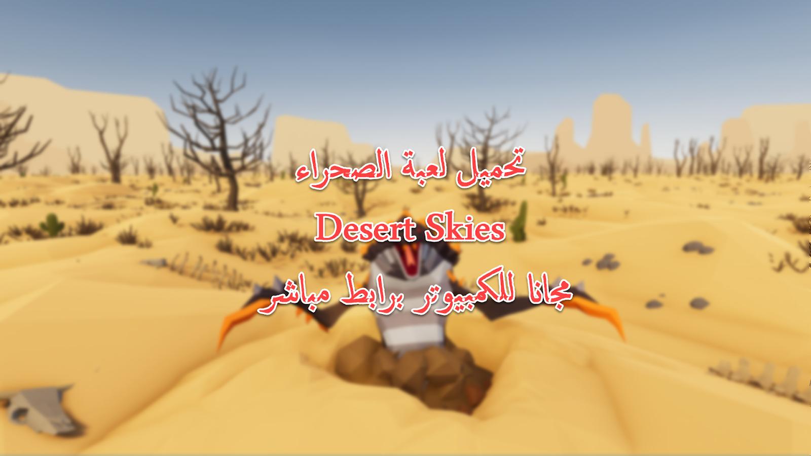 تحميل لعبة desert skies للكمبيوتر